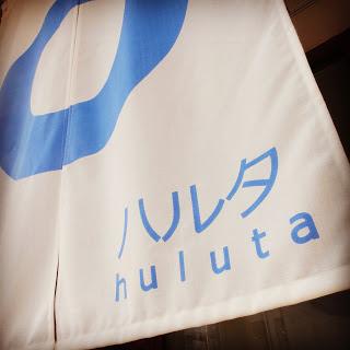 札幌・円山公園のパン屋「ハルタ huluta」