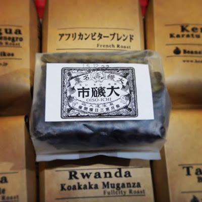 神奈川・大磯「ビーンズマート・オイコス」さんのコーヒー