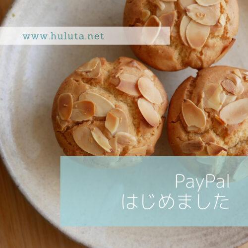 PayPalはじめました。