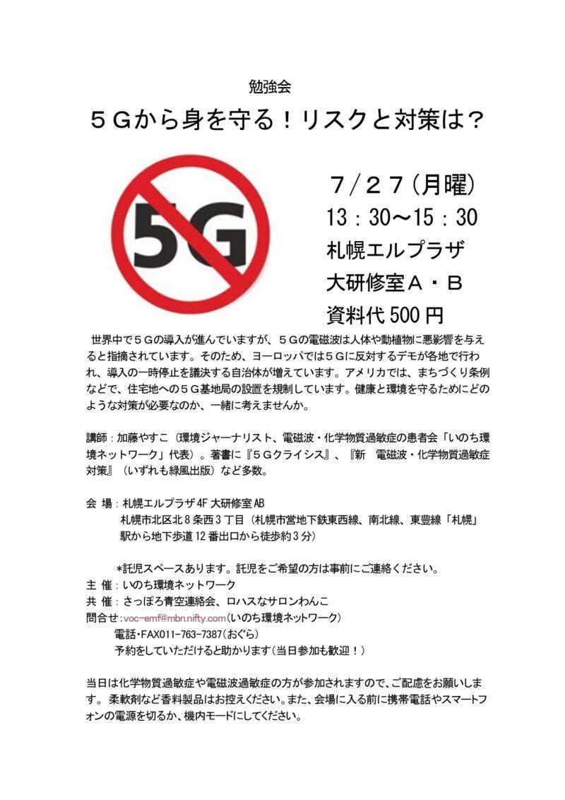 5Gの勉強会