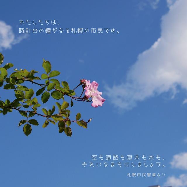 札幌市民憲章